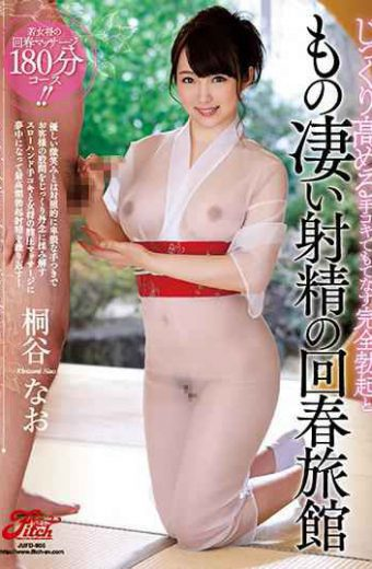 JUFD-905 Complete Elegance With Deliberately Increasing Handjob And Delicious Ejaculation Of Rejuvenation Ryokan Kiritani
