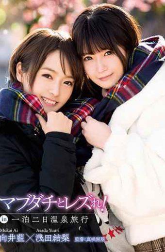 LZDQ-008 Lazy With Mugudachi!in One Night Two Day Hot Spring Vacation Asada Shima Mukai Ai