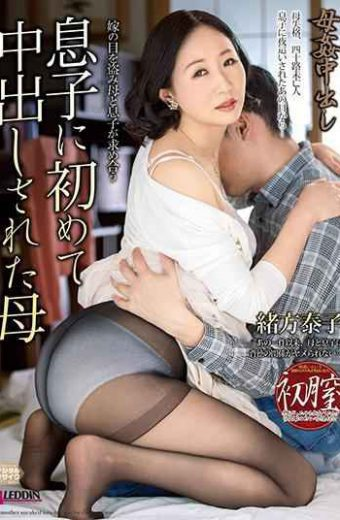 SPRD-1023 Haha Yasuko Ogata For The First Time Sneaked In A Mother Fucking Cow Son
