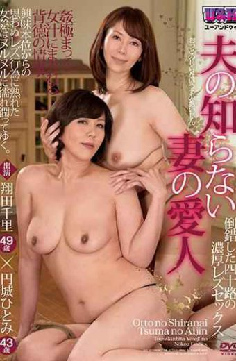 AUKG-422 My Husband's Unknown Wife's Mistress – Perverted Lux's Passionate Lesbian Sex – Chisato Shojo Hitomi Yuuki