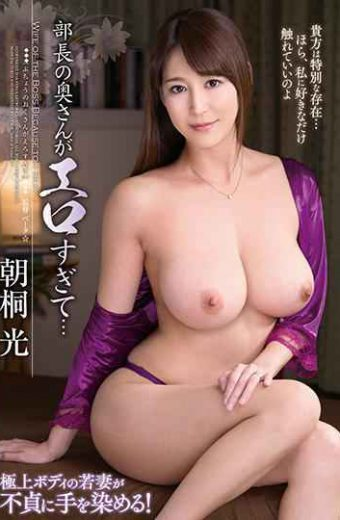 VEC-310 Wife of the director is too erotic ... morning Tung light