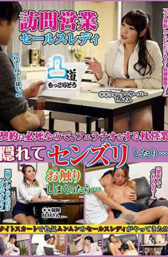MOKO-003 Visiting Sales Sales Lady Because It Is Desperate To A Contract Doing A Blowjob Pillow Business Hidden To Sneak Out If You Hurt It