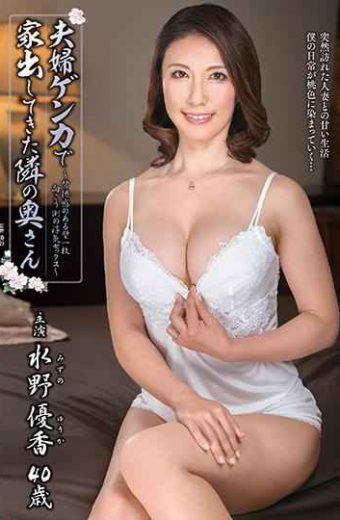 FUGA-25 The Wife Next Door Who Came Away From The Couple Genka – A Wall With A Sense Of Sense Of Truth – Cheating Sex On The Other Side – Yuka Mizuno
