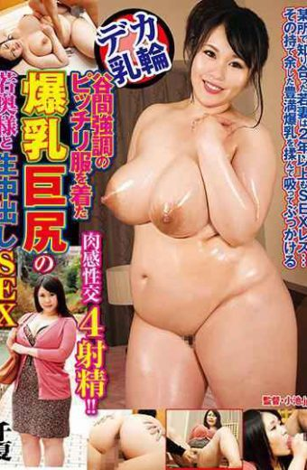 EMRD-091 Big Breasts Dressed In Decorative Ring Tassels Emphasis Pitri Clothing With Young Wife Of Big Butt And Live Cumshot Sex Chinatsu