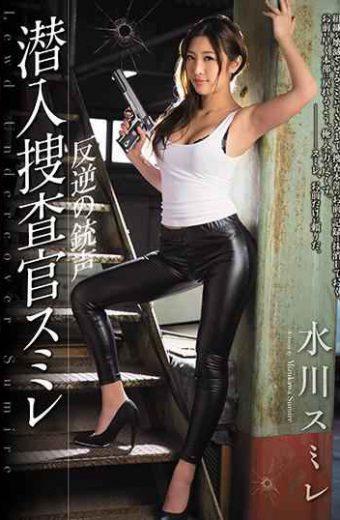 SHKD-794 Voyeur Investigator Sumire Gunshot Of Treason Mizukawa Violet