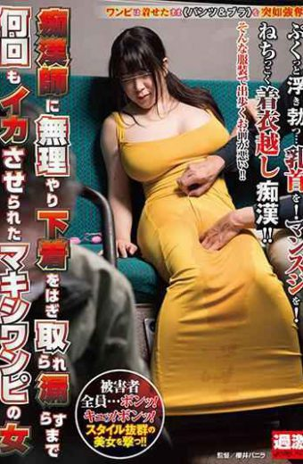 NHDTB-129 Maxi Dress Woman Who Was Forced To Suffer Repeatedly Until She Was Torn Off Her Underwear By Force