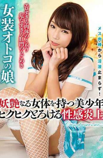 AVSA-065 Daughter Of A Daughter Cute Girl With A Fascinating Female Body Melancholic Melancholy Flame Shiori Wind