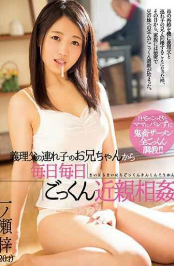 MIAE-238 Daily Incest With My Cum Swallowing Step Sister Ichinose Azusa