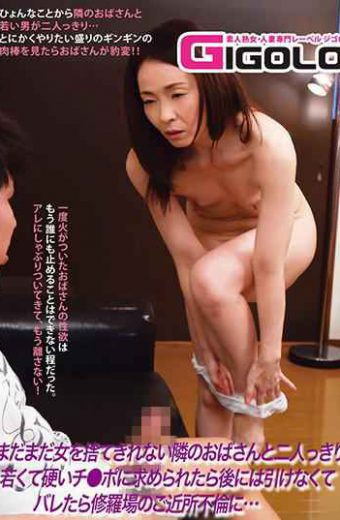 GIGL-479 Aunt Next Door Who Can Not Abandon Woman Yet Young And Hard Girls Who Are Young And Hard Two People If You Ask Po You Can Not Be Caught And You Will Not Be Able To Retire Later.