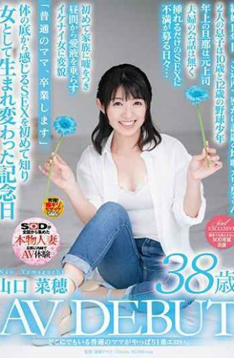SDNM-150 Ordinary mom still No. 1 erotic, which are everywhere Naho Yamaguchi 38 years old AV DEBUT