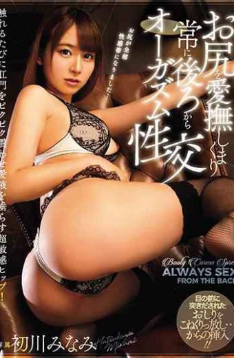 MIDE-552 Caressing The Ass Always Always Orgasmatic Sex From Behind Minami Hatsukawa