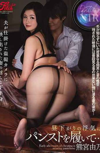 JUFD-915 Cheating In The Afternoon Wearing Pantyhose … Her Wife's Hilarious Lower Half Body Yumino Kumamiya Reflected On A Voyeur Camera That Her Husband Set Up