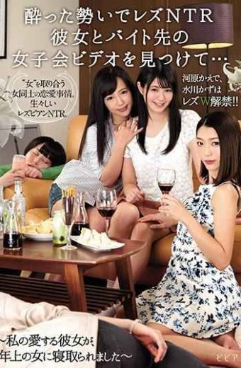 BBAN-183 With Drunk Momentum I Found A Video Of Lesbian Ntr And Her Girls Part Time Job In A Byte