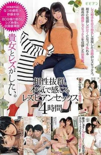 BBSS-010 I Want To Lesbrate With You. Excellent Compatibility.seriously Feeling Lesbians Sex 4 Hours Unreleased Work Natsume Ari Ix Saito Mayu 80 Min Shooting Wholesale Lesbian Movies Recorded Also Luxury Version