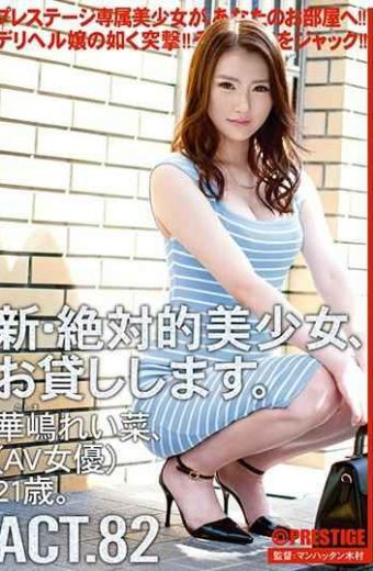 CHN-157 A New And Absolute Beautiful Girl I Will Lend You. Act.82 Reina Kanajima Av Actress 21 Years Old.