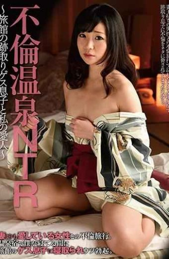 DBDR-003 Immenu Hot Spring Ntr The Trace Of The Inn And The Son Of Gessu And My Lover Ayuri Ginnoti