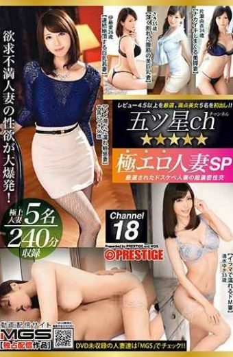 FIV-018 Five-star Star Pole Erotic Wife SP Ch.18 Erotic Too Adult's Flesh!Carefully Selecting The Best Married Woman For The First DVD! !
