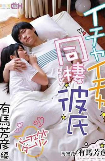 GRCH-271 Ichaita Living Together Boyfriend Perfect Darling Arima Yoshihiko Ed.