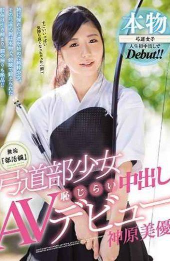 MUDR-036 Solid Tsubaki Hen Archery Department Girls Shameful Cum Inside Av Debut Kambara Akira