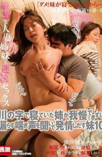 NHDTB-139 My Sister Who Was Sleeping In The Character Of The River Can Not Stand It But Leaks Panting Voice Heard A Sister 10 Sensitive Sex With A Sensitive Married Sister
