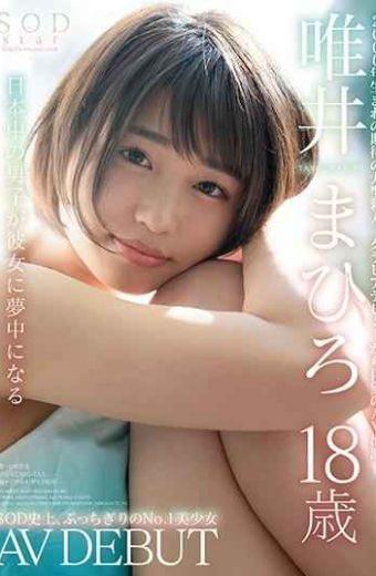 STAR-927 Sodstar Mahiro Yui 18 Years Old Av Debut