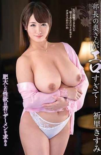 VEC-313 The Director's Wife Is Too Erotic … Kisasa Harita