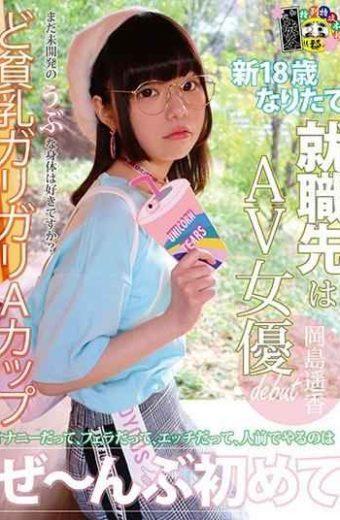 HONB-060 When I Am 18 Years Old I Get Employed As A Av Actress Haruka Okajima