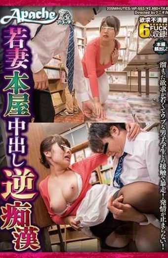 AP-553 Young Wife Bookstore Inside Out Reverse Molester