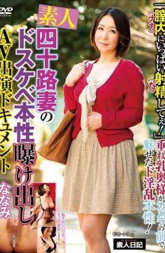 SDIY-005 Amateur Shiroji's Wife's Doskebe Exposing Nature Av Appeared Document Nanami