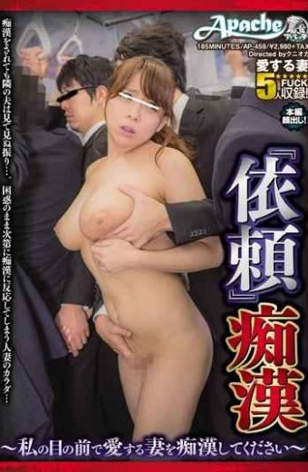 """AP-459 """"request"""" Molester  Please Make Your Wife Dear In Love With My Eyes"""