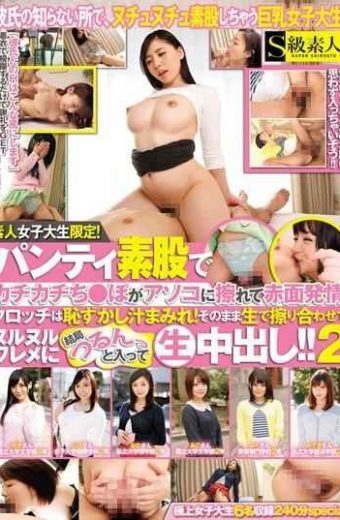 SABA-230 Amateur College Student Only!blush Estrus Rubbed Kachikachichi  Po Is Over There In The Panty Intercrural Sex!crotch Embarrassment Juice Covered!and Rubbed As It Is Raw Eventually Slimy Crack Tsuruntto Entered In Cum! !three