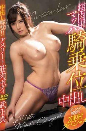EBOD-623 Athlete Muscle Body Super Superior Bullet Bulk Mach-woman Cum Shot Cum Shot Semen Vaginal Iris 2 Shot Special Makoto Takeda