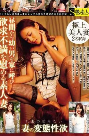 SABA-217 Amateur Wife To Comfort The Frustration Is Called Gastric Man  Home From Daytime