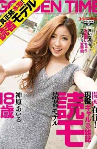 GDTM-120 Genuine Real Thing!kansai!active Duty Gal Magazine Reader Model Kamihara Isle 18-year-old