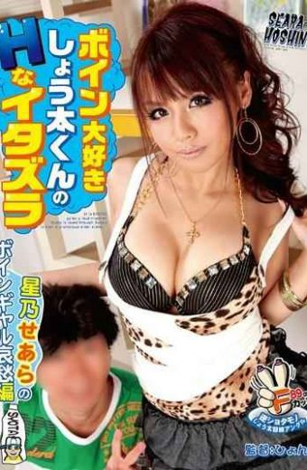 SUN-35 Hoshino H Ceara Mischief Of Love Quotient Kun Boyne
