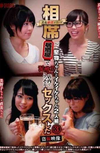 POST-395 Beautiful Woman Carefully Selected Series Senki Izakaya And Hardy-chan And Ikeike-chan 2 People Drunk It Is!voyeuristic Video Sexed Secretly Inside The Store 3