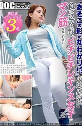 """DOCP-004 """"do Not You Understand The Shape Over There""""i Looked At The Man Muscle Of The Girls' Leggings Girls Who Revealed The Guts That Seemed To Make Me Embarrassed This Way"""