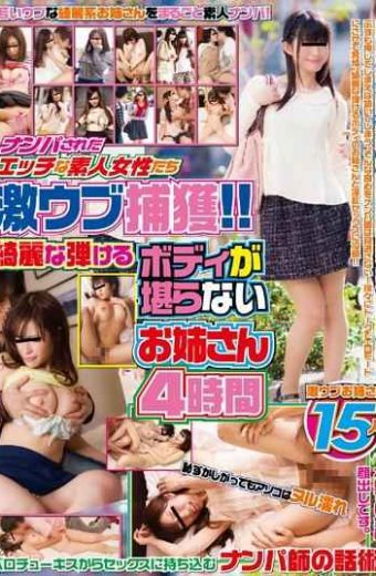 SGSR-138 Nampa Has Been Naughty Amateur Women Geki Ubu Capture! ! Sister 4 Hours Clean Popping Body Is Unbearable