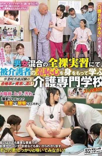 SVDVD-584 It Is Important Partner Of Feelings Is The Best!at Naked Practice Of Men And Women Mixing Care Vocational School Pass Rate Is Abnormally High Of Graduation At The Common Test To Learn The Hard Way The Shame Of The Caregivers