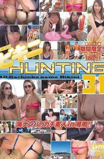 ATMD-213 Ishibashi Wataru's Bikini Hunting 31
