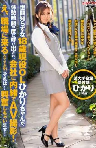 GTAL-031 18-year-old Such Naive Active Duty Ol Akira-chan Is Called Every Time The Break Time Av Shooting In Secret To The Company!for Example Do You Come To The Workplace !it  Will Be Excited!