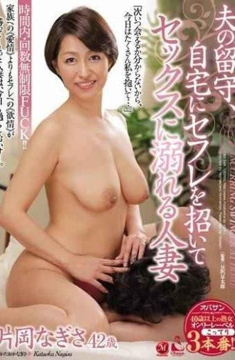 OBA-348 Husband's Absence A Wife Married Kusaoka Nagisa Who Invites A Sefure At Home And Drowns In Sex