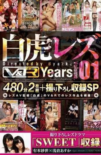 VRTM-061 White Tiger Lesbian V &amp R Years Volume.01 480 Minutes 2 Disc  Original Movie Recording Sp