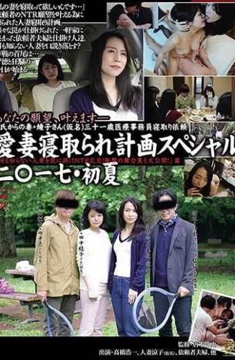 "AVOP-350 My Beloved Sleeping Plan Special Special 2  17  Early Summer ""i Trap A Married Woman I Do Not Know Ntr Gangbang!the Backstage Behind The Shock Is Also Open To The Public! ""a Story"
