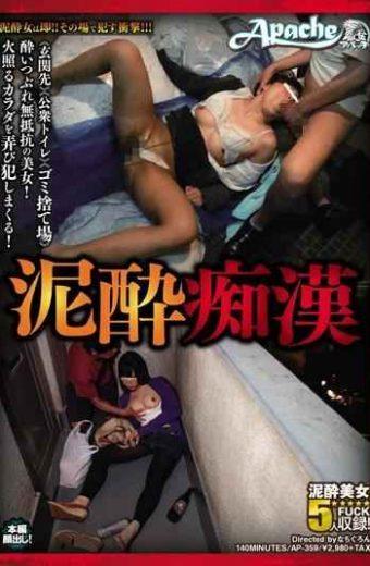 AP-359 Drunken Molester