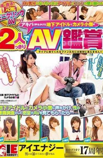 IENE-781 Underground Idol Who Called With Akihabara And Camera Criminal Appreciated Av With 2 Persons