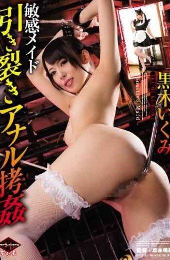 VICD-355 Sensitive Maid Tear Analic Torture Kuroki Kumi