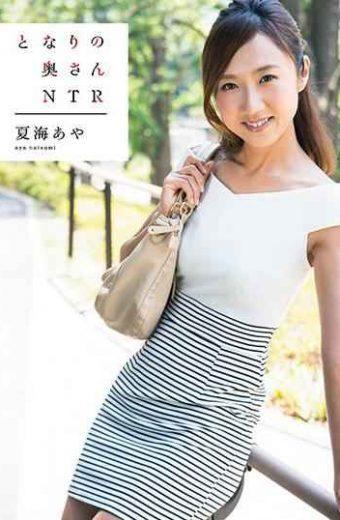 VGD-187 Nearby Wife Ntr Natsumi Aya