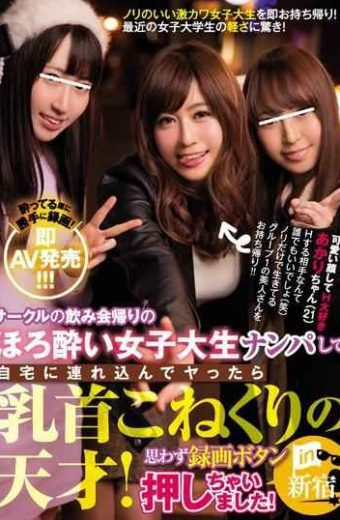BLK-355 A Drunkard Returning From A Circle Drinking Party Women's College Students Brought Them To Their Homes After Getting Napped And A Genius Of Nipple Kneading!i Push The Recording Button In Spite!in Shinjuku Akari