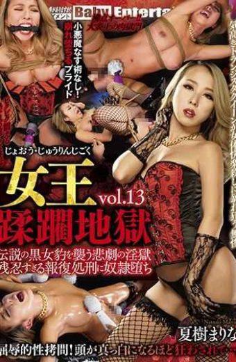 DJJJ-013 Queen Frightening Hell Vol.13 Tragedy's Brutality Striking The Legendary Black Slut Leopard Overwhelmed Slavery In Reprisalment Mariana Natsuki